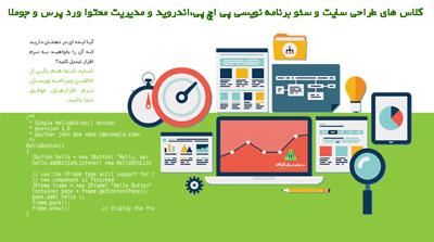 کلاس های آموزشی برنامه نویسی اصفهان