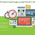 کلاس های آموزشی طراحی سایت و برنامه نویسی اندورید